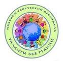 Фестиваль «Таланты без границ»
