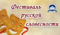 Фестиваль русской словесности